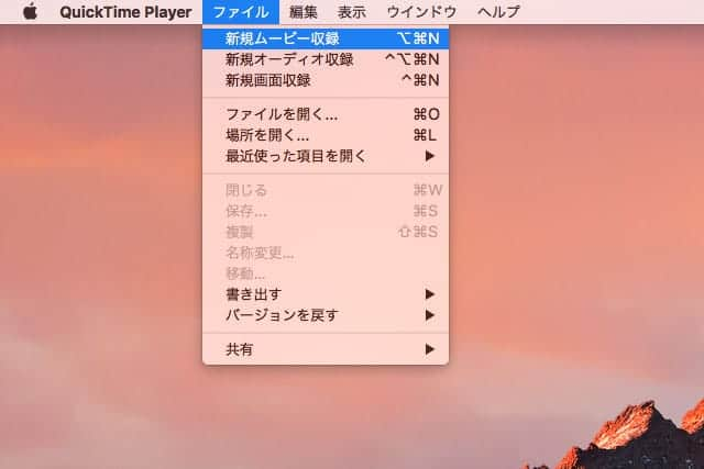 QuickTime Player 新規ムービー収録