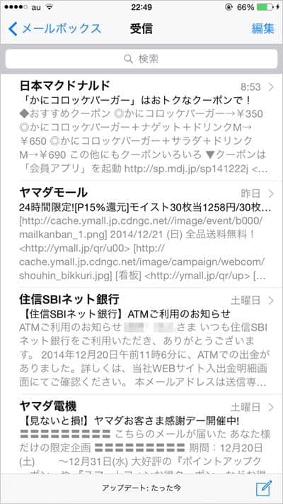 iPhone 6 Plus メールのプレビューを5行に設定してみた。