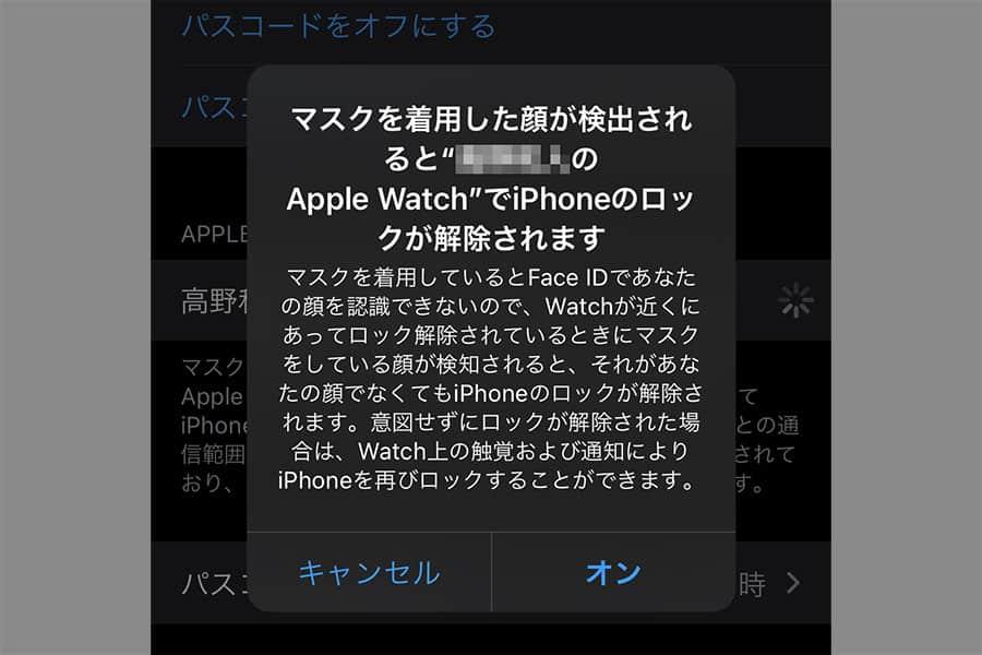 マスクを着用した顔が検出されるとApple WatchでiPhoneのロックが解除します