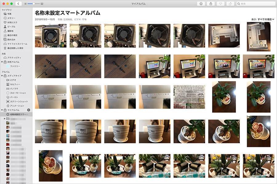 写真.appに同じ写真が2枚ずつある問題!スマートアルバムを使って消去する方法
