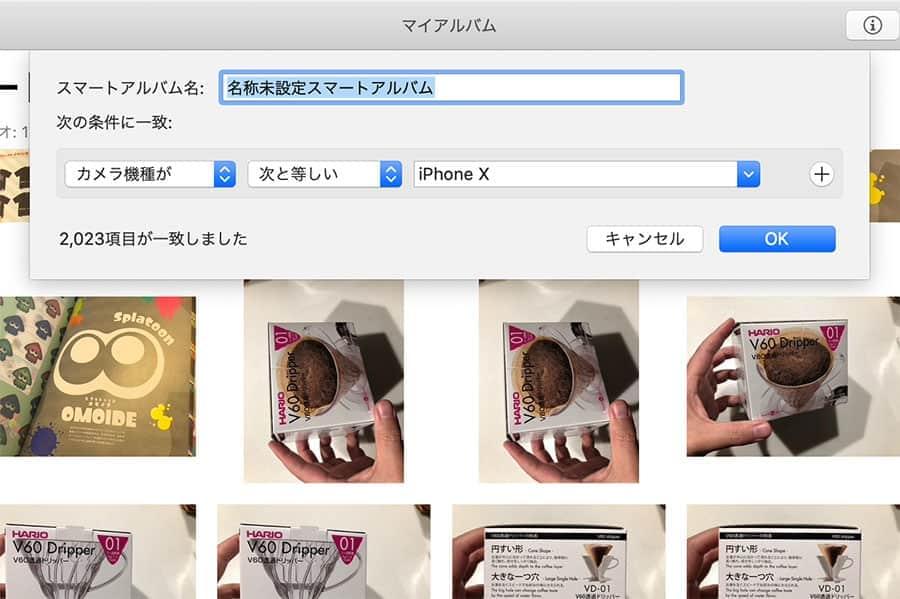 「次と等しい」にして「iPhone X」と入力