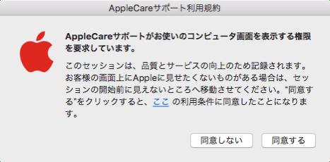 AppleCareサポートがお使いのコンピューター画面表示する権限を要求しています