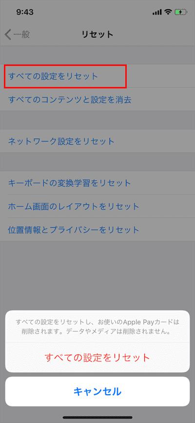 iPhoneのすべての設定をリセット