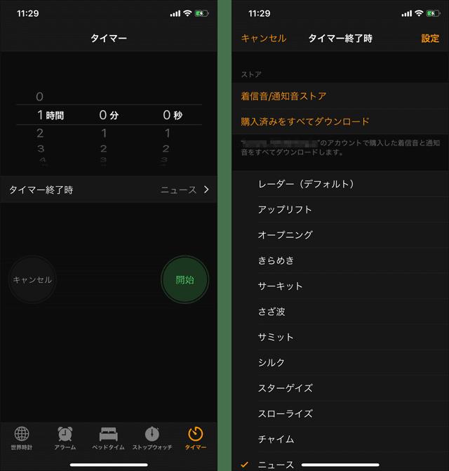 時計アプリのタイマー