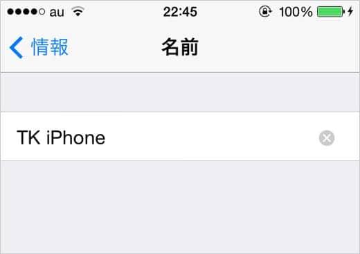 iPhoneの名前を変更する方法
