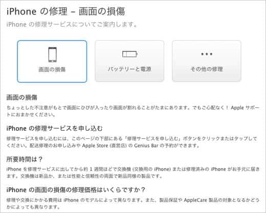 iPhoneの修理 画面の損傷