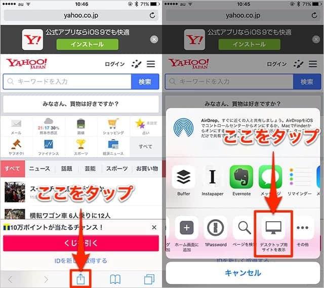 iPhoneのSafariで共有ボタンをタップ