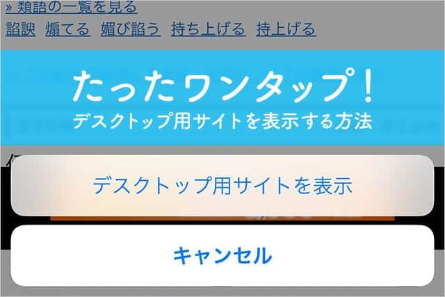 たったワンタップでデスクトップ用サイトを表示する方法