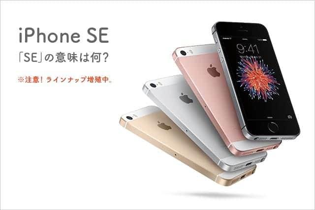 iPhone SE の「SE」って意味は何?