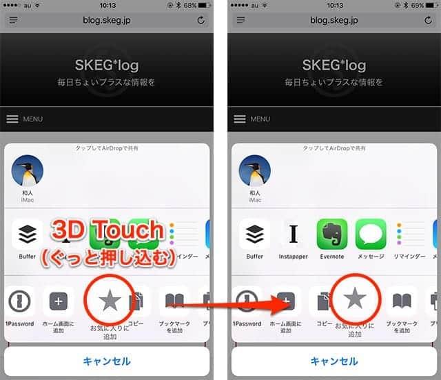 共有ボタンのアイコンを3D Touchで並び替え