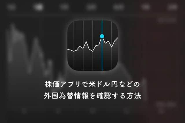 iPhoneの株価アプリで米ドル円などの外国為替情報を確認する方法