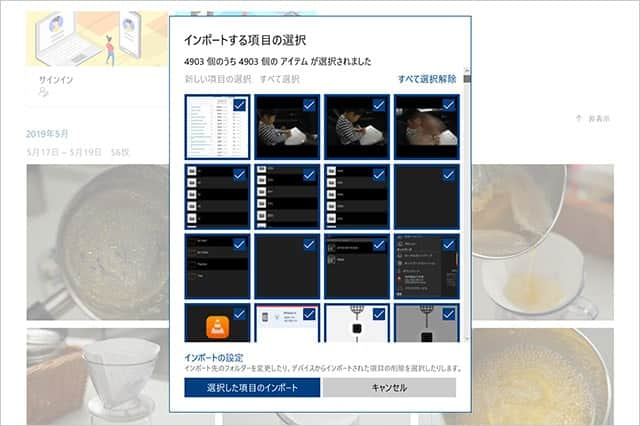 フォトアプリでiPhoneの写真と動画をインポートする