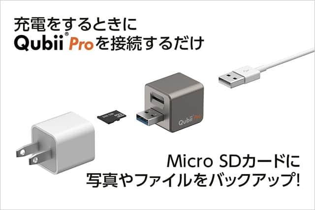 USBメモリなどの外部メディアにバックアップする