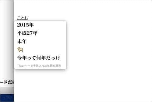 Macの日本語入力でも変換候補が出てきます。
