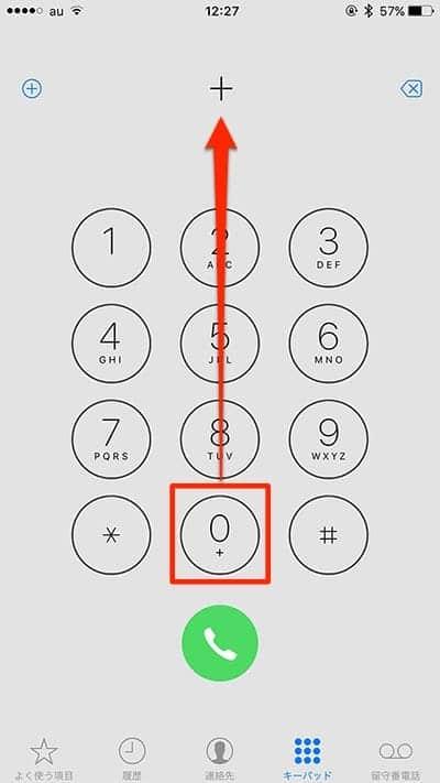 iPhone「電話」アプリのキーパッドで「0」を長押しすると