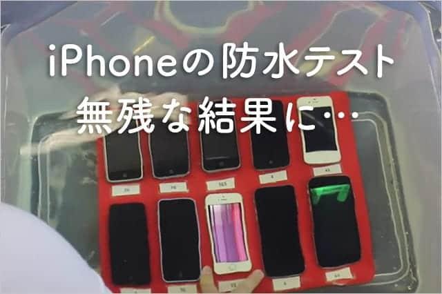 歴代iPhoneの防水テスト...無残な結果に