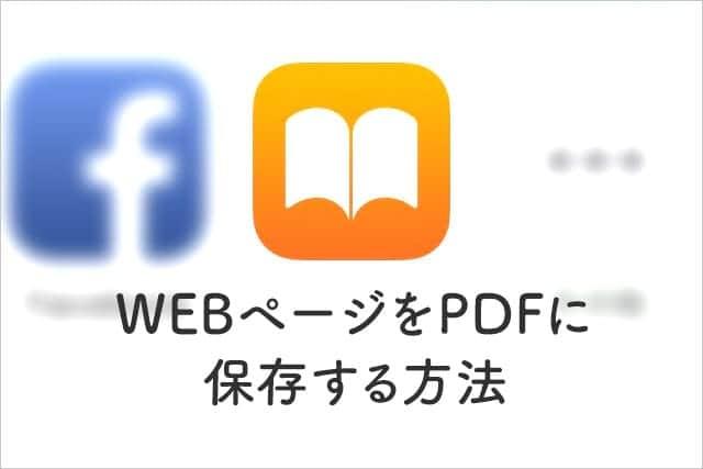iPhoneでWebページを簡単にPDFに保存する方法