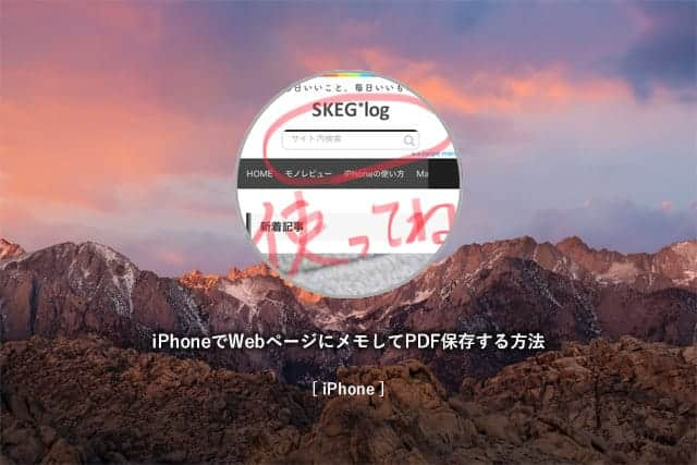 iPhoneでWebサイトに手書きメモしてPDF保存する方法