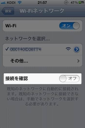 Wi-Fiネットワークの「接続を確認」を「オフ」にする