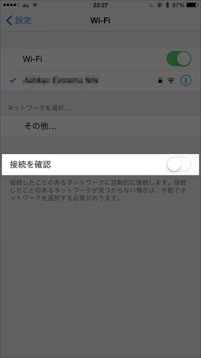 Wi-Fiの「接続を確認」を「オフ」にする iOS 8.4の画面