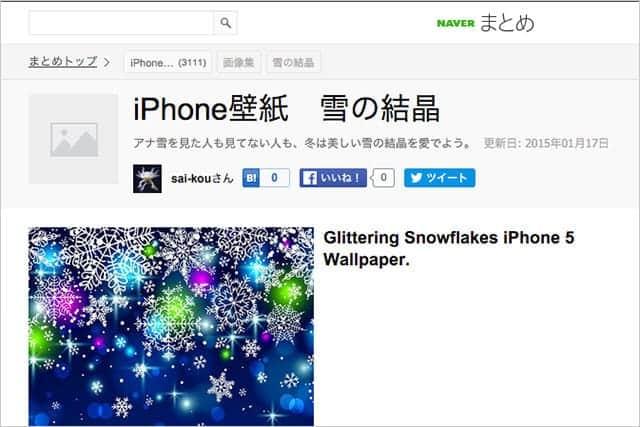 Naverまとめ iPhone壁紙 雪の結晶