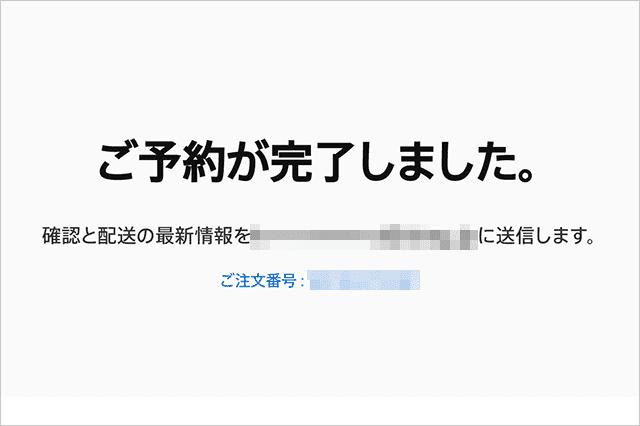 iPhone11 を4万円台で予約完了!Trade Inの流れと一緒に買ったアクセサリ