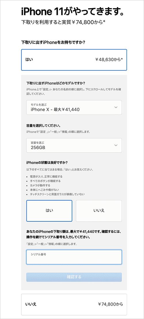 オンラインストアのiPhone 11購入画面