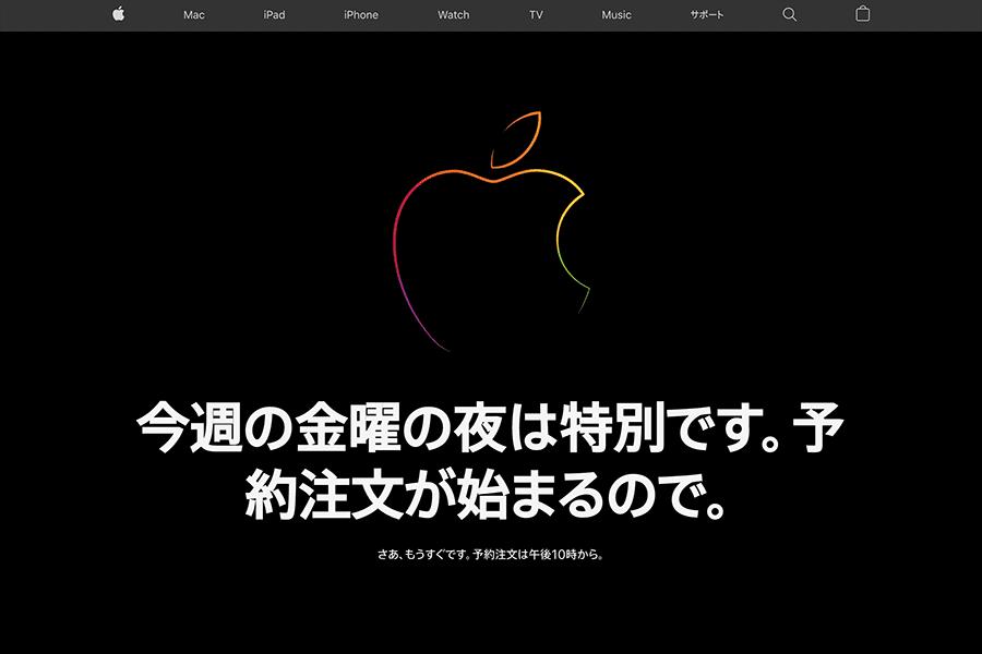 Apple Store 販売前の画面
