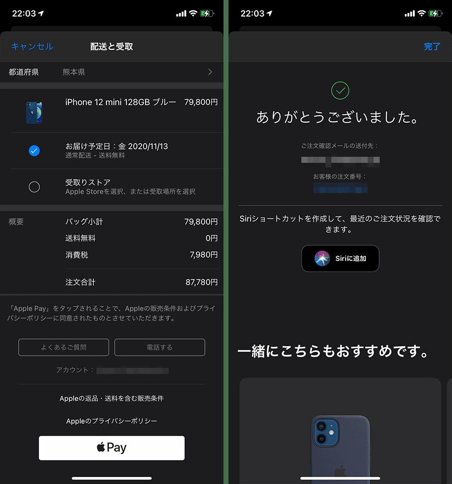 Apple Store アプリでiPhone 11 mini予約完了