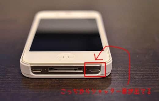 iPhone 4S カメラのシャッター音が出てる場所はここ