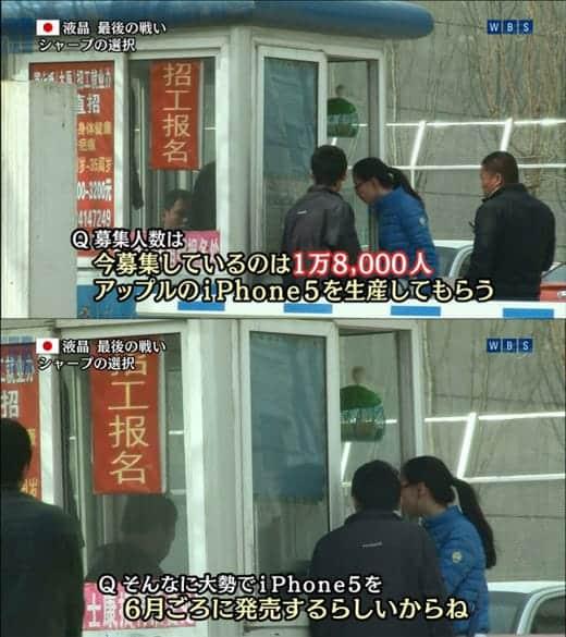 iPhone5の発売は6月!WSJが中国工場のインタビューを報道