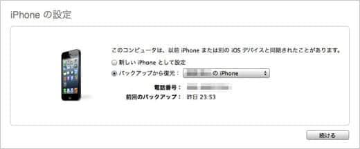 iPhone 5 バックアップから復元