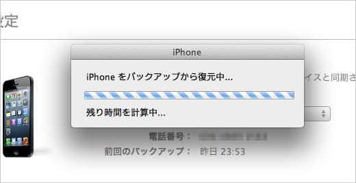 iPhone 5 バックアップから復元中