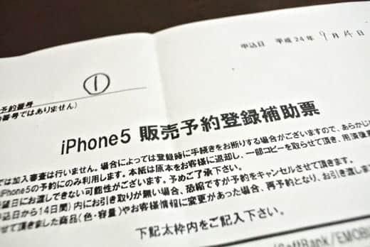 iPhone 5 予約完了