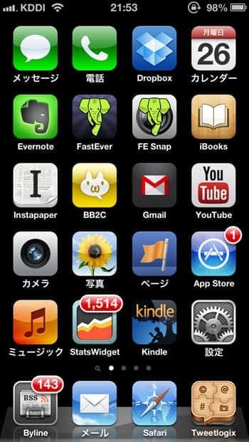 iPhoneのホーム画面の壁紙を真っ黒にする