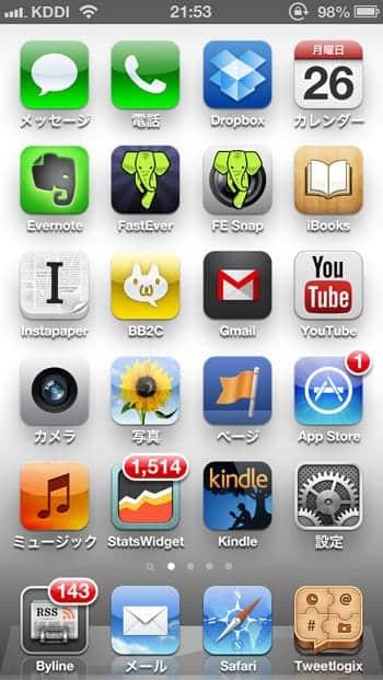 iPhoneのホーム画面の壁紙を真っ白にする