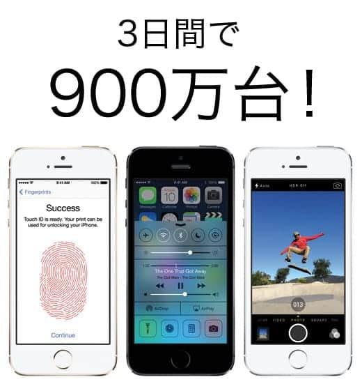 iPhone 5s/5c 発売から3日間で900万台突破!
