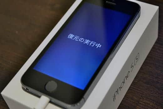 iPhone 5s 復元の実行中