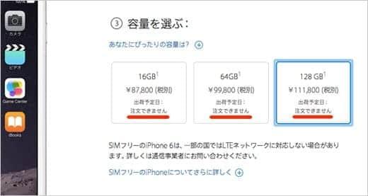 iPhone 6 /6 Plus 発売中止
