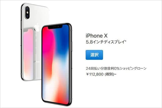 iPhone X うわさに反して好調な売れ行き