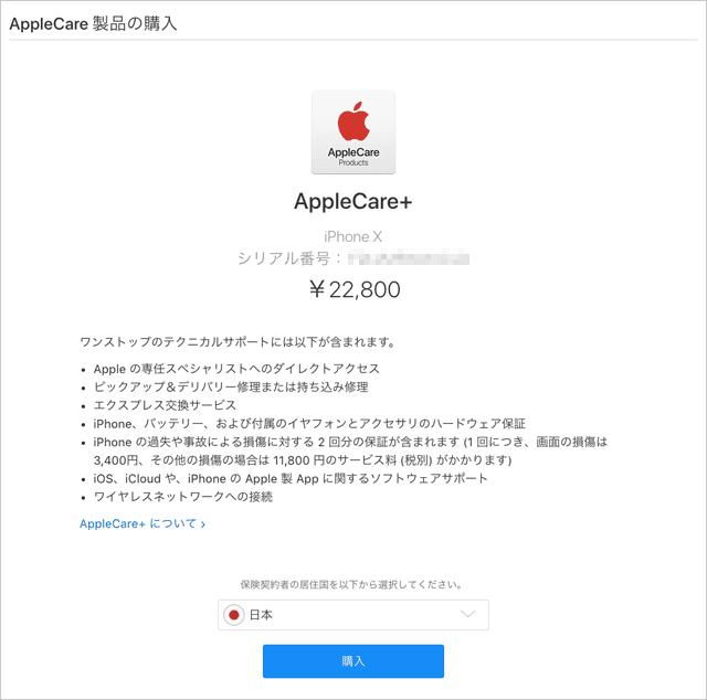 AppleCare 製品の購入