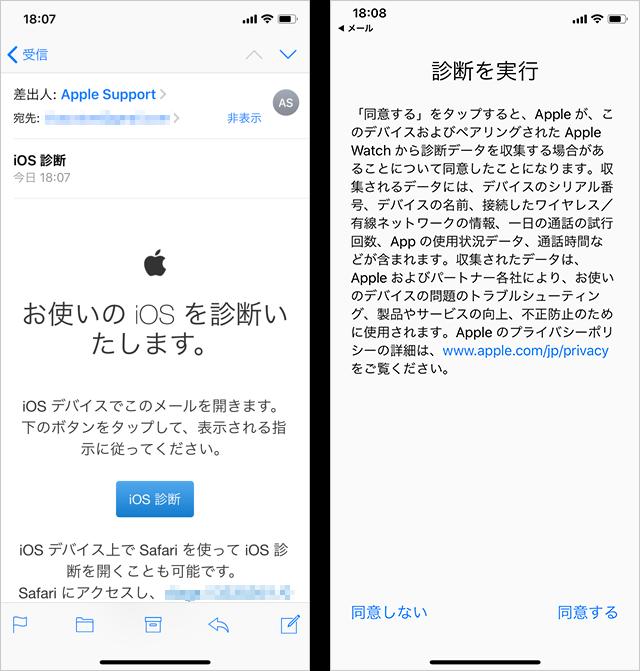 iOSを診断する
