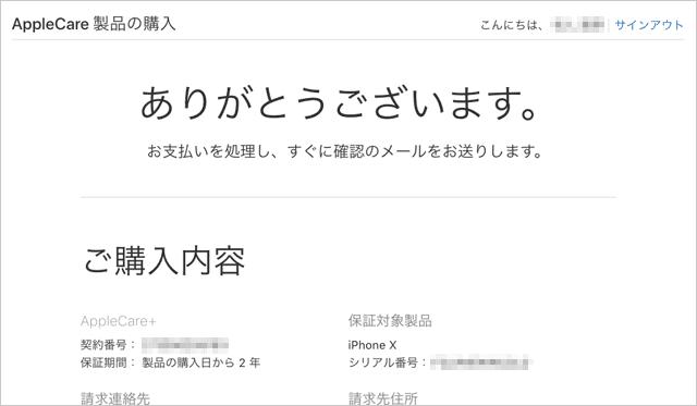 AppleCare+ 購入申し込みが完了。