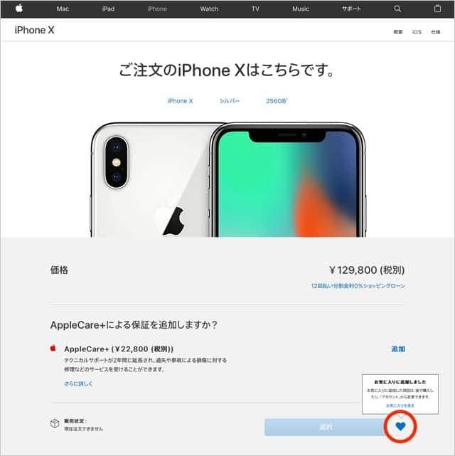 Appleのサイトでカラーや容量を決めておく