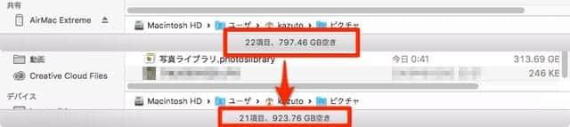 ファイルを削除した結果