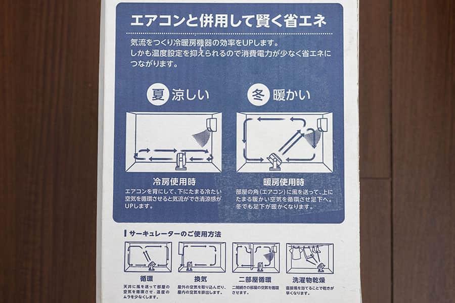 サーキュレーターの使い方 エアコンと併用して賢く省エネ