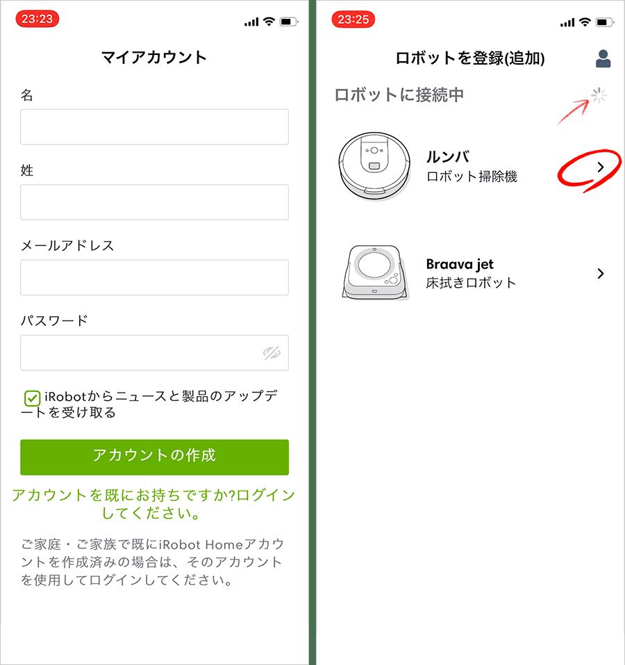 iRobot Homeアプリ