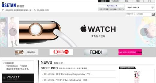 伊勢丹 Webサイト Apple Watch まもなく登場