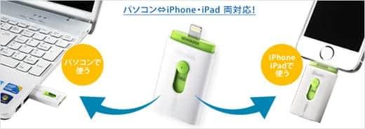 iPhoneやiPadで使えるLightningコネクターを搭載したUSBメモリ「iStick」
