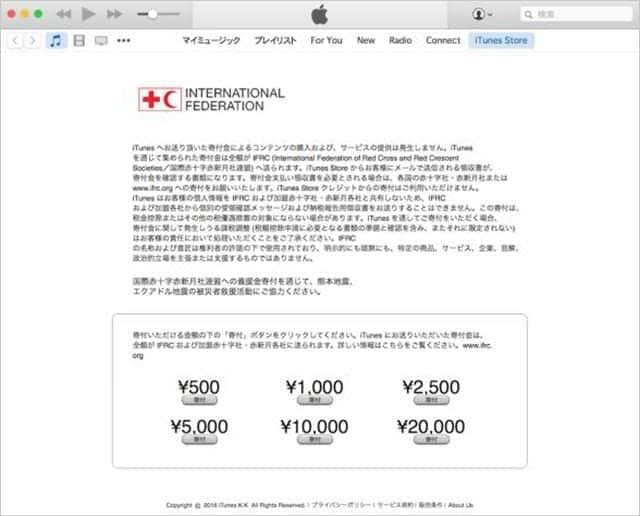 アップル、熊本地震とエクアドル地震救援募金を開始